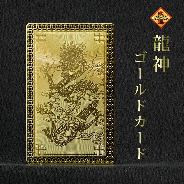 【改運】龍神ゴールドカード