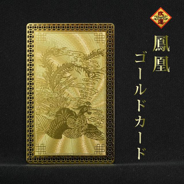 【改運】鳳凰ゴールドカード