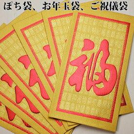 【改運】紅包「百福」<ぽち袋・お年玉袋>・6枚入