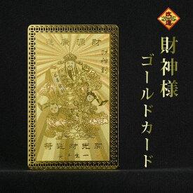 【改運】財神様ゴールドカード