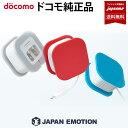 【ドコモ純正】docomo AC アダプタ 01 クルコ ポータブル 充電器 Kuruko クルコ 【3色】