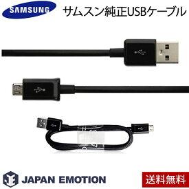 【SAMSUNG純正ケーブル】docomo ドコモ GALAXY NEXUS SC-04D/GALAXY Note SC-05D SC-06D対応 miroUSB-USB 充電・データ転送ケーブル バルク品 SS-USB-02