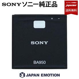 【Xperia純正】 SONY電池パック BA950 Xperia A (SO-04E) ドコモ版SO09/ASO29083 ソニー 【BA950】【ネコポス便 送料無料】