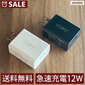 i.Carry 12W対応 急速充電器 2.4A ACアダプター iPad スマートIC タブレット 本体1年保証 USB-AC アダプタ USB 充電器 チャージャー PSE認証 コンセント アンドロイド スマホ iphone android
