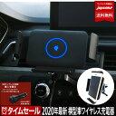 最新2020年式 横型【新機能デバイスセンサー搭載】車 ワイヤレス充電器 iPhone12Pro max 12 mini 急速 自動開閉 車用 …