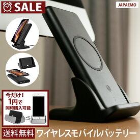 【今だけクーポン同時購入でスタンド充電器を同梱発送中!】ありそうでなかった i.Carry ワイヤレス qi スタンド モバイル バッテリー 卓上ホルダ 【ワイヤレスモバイル充電器 PSE 認証】 iPhone12Pro max 12 iPhone SE2 11 Qi XR 8 Xperia Galaxy S20 AirPods 置き型