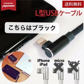 【おまとめ購入 ブラック】L型ケーブル iphone 充電 ケーブル データ転送 usbケーブル 強化ナイロン 1m iphone 【送料無料】ワイヤレス充電器と同時に購入の場合に限る。