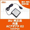 【au純正】 au 充電器 ACアダプタ ガラケー 国内・海外共通 02 携帯充電器 (0203PQA)