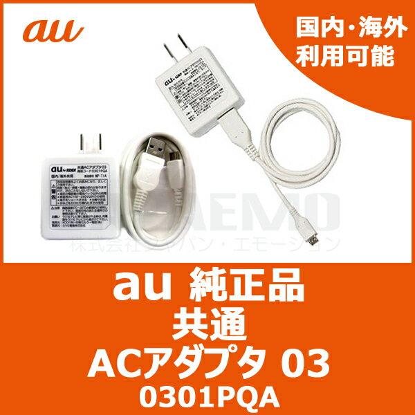 【au純正】au 充電器 ACアダプタ 03 携帯充電器 【0301PQA】auショップ 混雑