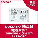 【ドコモ純正】 docomo ARROWS X (F-10D) 電池パック (F27) 【AAF29280】【クロネコDM便送料無料!】