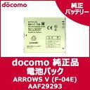 【ドコモ純正】 docomo ARROWS V (F-04E) 電池パック (F28) 【AAF29293】【クロネコDM便送料無料!】