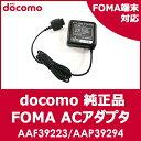【ドコモ純正】充電器 docomo FOMA ACアダプタ 02 (AC02) 【AAF39223】