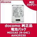 【ドコモ純正】 docomo MEDIAS N-04C 電池パック (N27) 【AAN29330】