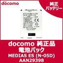 【ドコモ純正】 docomo MEDIAS ES N-05D 電池パック (N32) 【AAN29398】