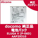 【ドコモ純正】 docomo ELUGA V (P-06D) 電池 (P27) 【AAP29310】