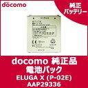 【ドコモ純正】 docomo ELUGA X (P-02E) 電池パック (P29) 【AAP29336】【クロネコDM便送料無料!】