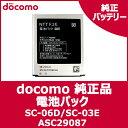 【ドコモ純正】 docomo NEXT series GALAXY S III SC-06D 電池パック (SC07) 【ASC29087】