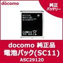 【ドコモ純正】 GALAXY J SC-02F 電池パック (SC11) 【ASC29120】