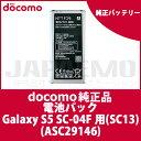 【ドコモ純正】 docomo Galaxy S5 (SC-04F)用電池パック (SC13)【ASC29146】【クロネコDM便送料無料!】
