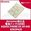 【ドコモ純正】 docomo Sharp AQUOS PHONE EX SH-04E 電池パック SH40【ASH29428】【クロネコDM便送料無料!】