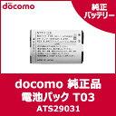 【ドコモ純正】 docomo REGZA Phone T-01C 電池パック (T03) 【ATS29031】