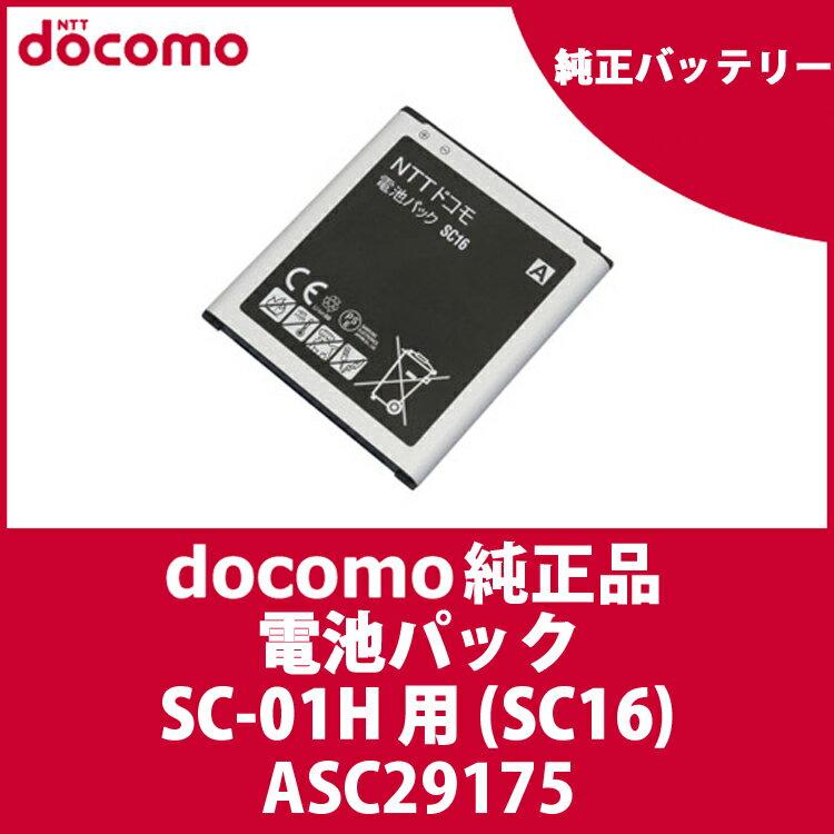 【ドコモ純正】 docomo Samsung GALAXY Active neo SC-01H 電池パック (SC16) 【ASC29175】【最短翌日ネコポス便 送料無料!】