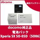 【ドコモ純正】 SONY Ericsson docomo Xperia SX SO-05D 電池パック (SO06) 【ASO29054】【クロネコDM便送料無...