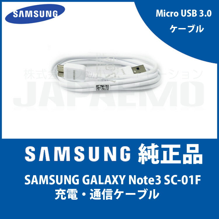 【SAMSUNG純正ケーブル】miroUSB3.0 充電・データ転送ケーブル バルク品 docomo ドコモ GALAXY Note3 SC-01F JE02096