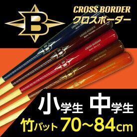 【70cm〜84cm】竹バット 少年 中学生 硬式/軟式 木製バット 打撃練習 実打 素振り バッティング リアルグリップ ミドルバランス【クロスボーダー/CROSS BORDER】