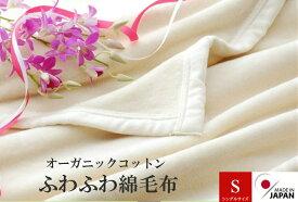 オーガニックコットン 毛布 日本製 シングル 老舗メーカー直販 優しい無染色生成 綿毛布