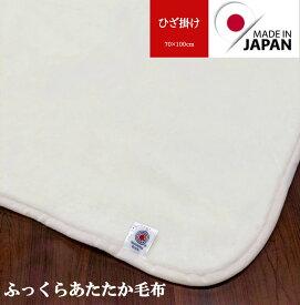 ひざ掛け毛布 日本製 ふんわりあたたか素材 生成りカラー 生地規格お任せでとてもお買い得♪