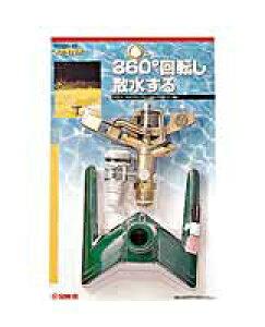 フルスプリンクラ サンエイ PC520 13【ホームセンター・DIY館】