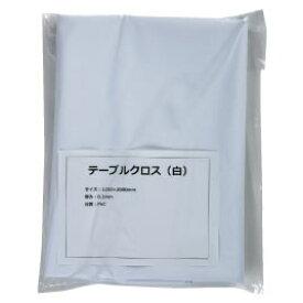 テーブルクロス 白 1250mm×2m【返品・交換・キャンセル不可】【イージャパンモール】