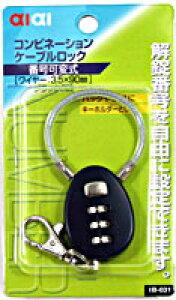 コンビネーションケーブルロック IB-031 90MM ブラック【ホームセンター・DIY館】