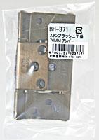 ステンレスフラッシュ丁番BH-371 76MM アンバー【ホームセンター・DIY館】