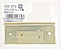 ステンレスフラッシュ丁番BH-374 64MM キン【ホームセンター・DIY館】