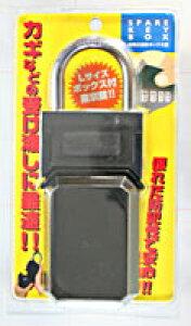 スペアーKeyBOX WAKI Lサイズ クロ【ホームセンター・DIY館】