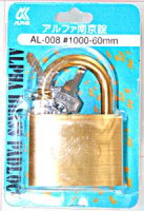 アルファ南京錠 AL-008 #1000-60MM【ホームセンター・DIY館】