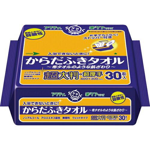 日本製紙クレシア アクティ からだふきタオル 超大判・超厚手 1セット(360枚:30枚x12パック)
