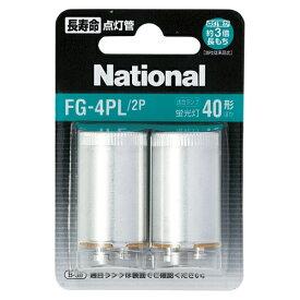 【キャッシュレス5%還元】パナソニック 長寿命点灯管 FG4PL2P【返品・交換・キャンセル不可】【イージャパンモール】