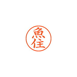 ★まとめ買い★シヤチハタ ネーム9 既製 0410 魚住 XL-9 0410 ウオズミ ×10個【返品・交換・キャンセル不可】【イージャパンモール】