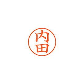 【ポイント最大21倍★7/10 7/25】シヤチハタ ネーム9 既製 0387 内田 XL-9 0387 ウチダ【返品・交換・キャンセル不可】【イージャパンモール】