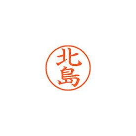 シヤチハタ ネーム9 既製 0903 北島 XL-9 0903 キタジマ【返品・交換・キャンセル不可】【イージャパンモール】