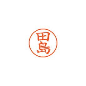 シヤチハタ ネーム9 既製 1390 田島 XL-9 1390 タジマ【返品・交換・キャンセル不可】【イージャパンモール】
