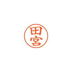 【キャッシュレス5%還元】★まとめ買い★シヤチハタ ネーム9 既製 1397 田宮 XL-9 1397 タミヤ ×10個【返品・交換・キャンセル不可】【イージャパンモール】