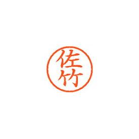 ★まとめ買い★シヤチハタ ネーム6 既製 1187 佐竹 XL-6 1187 サタケ ×10個【返品・交換・キャンセル不可】【イージャパンモール】