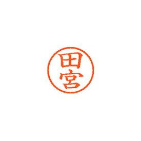 【キャッシュレス5%還元】★まとめ買い★シヤチハタ ネーム6 既製 1397 田宮 XL-6 1397 タミヤ ×10個【返品・交換・キャンセル不可】【イージャパンモール】