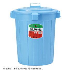 積水化学 ポリペール 丸型(本体)#90 ブルー P903B【返品・交換・キャンセル不可】【イージャパンモール】