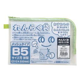 アピカ オレフィンメッシュれんらく袋 B5 緑 RF312【返品・交換・キャンセル不可】【イージャパンモール】