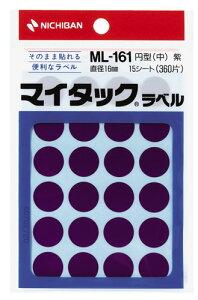 ニチバン マイタックラベル ML-161 紫 ML-161-21 ムラサキ【返品・交換・キャンセル不可】【イージャパンモール】